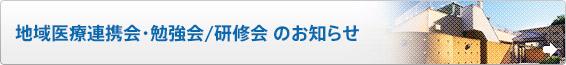 地域医療連携会 勉強会/研修会のお知らせ