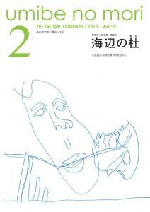 院内誌「Umibenomori」2月号