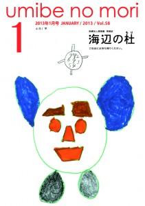 vol.58 表紙