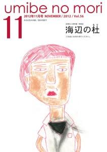 vol.56 表紙