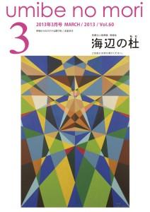 vol.60 表紙