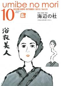 vol.55 表紙