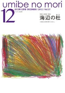 vol.57 表紙