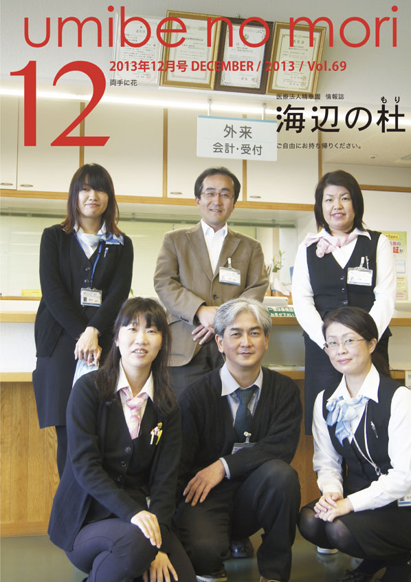 vol.69 表紙