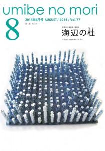 vol.77 表紙