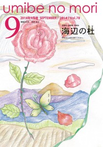 vol.78 表紙