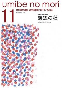 vol.80__表紙