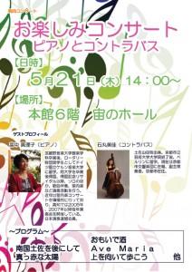 H27.5.21院内コンサート