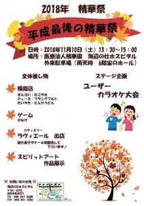 H30精華祭ポスター