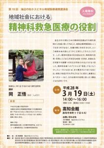 01.15-2_第10回講演会