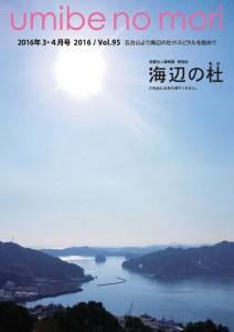 umibeno-mori3月・vol.95