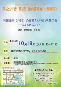 H28.10月院内研修会(表)