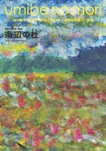 9・10月号__Vol.98__表紙