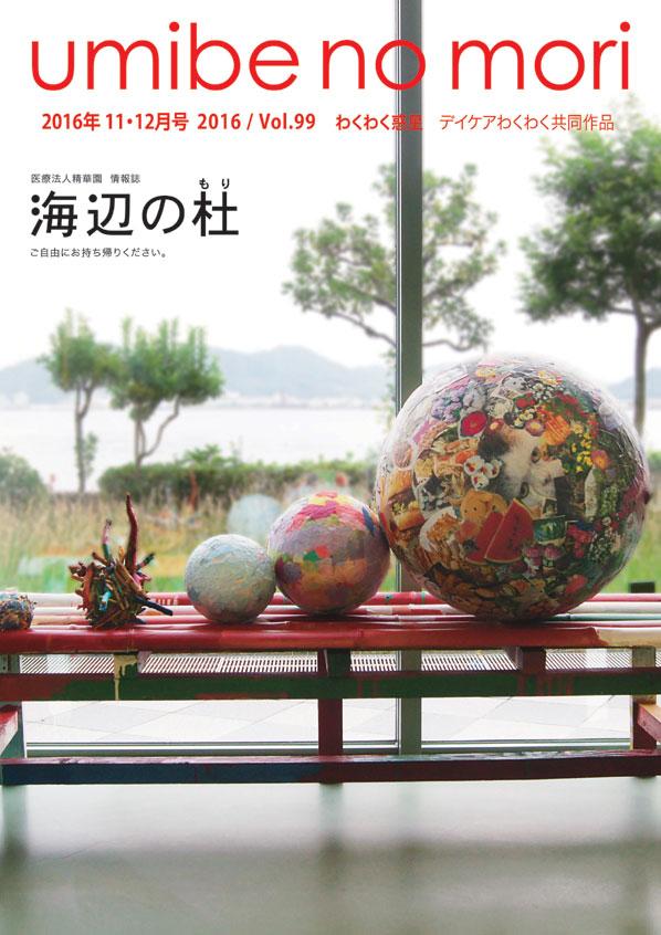 11・12月号__Vol.99__表紙