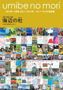 Vol.100__表紙
