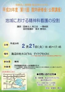 H29.2月院内研修会(表)