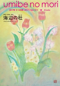 03・04月号__Vol101