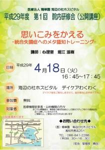 H29.4月院内研修会(表)