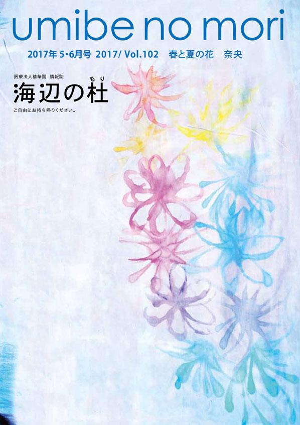 umibeno-mori-5.6月号