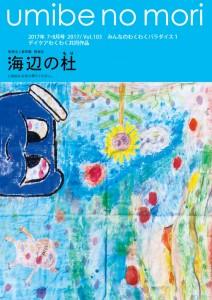 海辺の杜7.8月号__Vol.103表