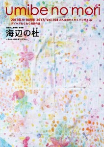表紙vol.104
