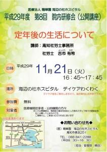 H29.11月院内研修会(表)