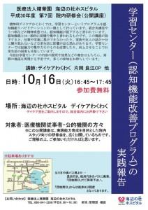 H30.10月院内研修会(表)