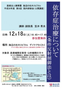 H30.12月院内研修会(表)