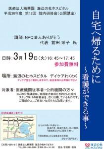 H31.3月院内研修会(表)