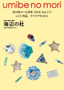 19.11 海辺の杜 Vol.117