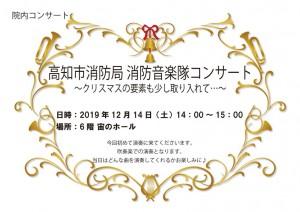 R1.12.14高知市消防局消防音楽隊コンサート
